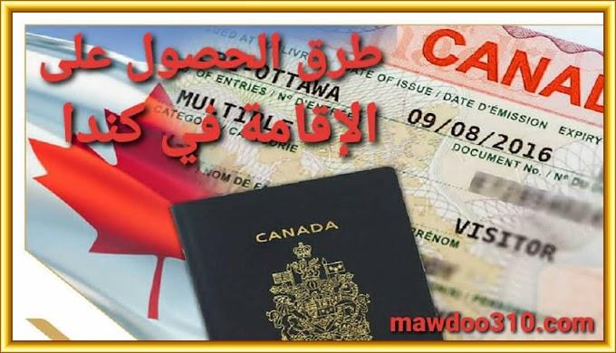 أسهل طريقة للحصول على إقامة في كندا (أنواع الإقامات في كندا)