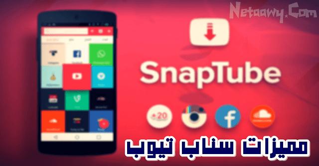 مميزات-سناب-تيوب-SnapTube