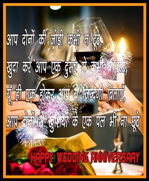 happy anniversary wishes 17