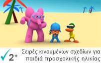 Σειρές κινουμένων σχεδίων για παιδιά προσχολικής ηλικίας