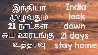 india 21 days lockdown