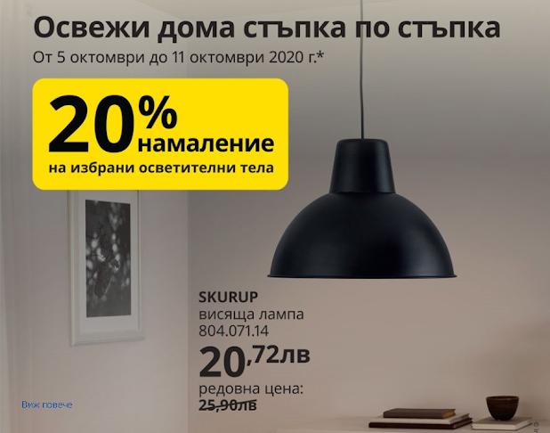 Вземи 20% намаление на избрани осветителни тела