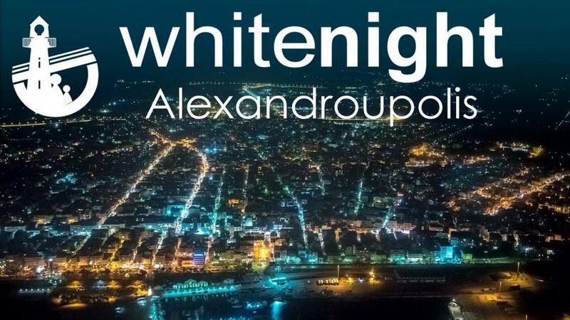 Την Πέμπτη «Λευκή Νύχτα» στην Αλεξανδρούπολη
