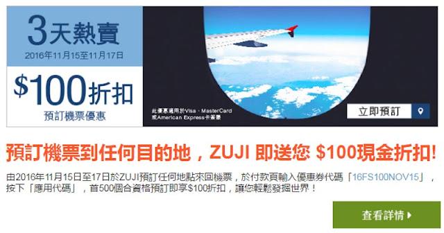 Zuji 最新機票優惠碼,訂機票每單減 HK$100,名額有限