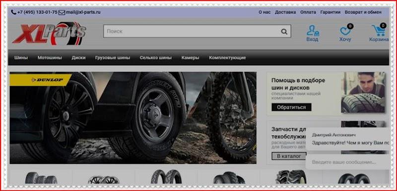 Мошеннический сайт xl-parts.ru – Отзывы о магазине, развод! Фальшивый магазин