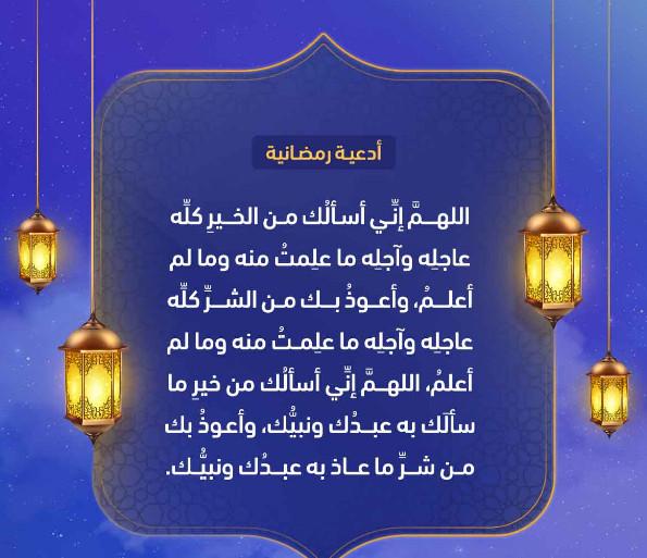 دعاء اليوم الرابع من رمضان 2020