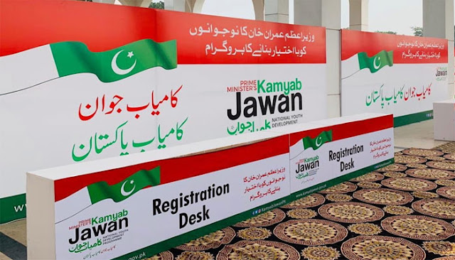 kamyab jawan program online registration