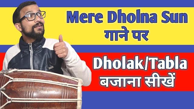 Lyrics Mere Dholna Sun Mere Pyaar Ki Dhun, मेरे ढोलना सुन मेरे प्यार की धुन, Bhool Bhulaiyaa, Shreya Ghoshal, M. G. Sreekumar, Vidya Balan, Pritam Chakraborty, Sameer, song lyrics, songs, singer, hindi lyrics, hindi film lyrics, lyricist, musician, music director, geet, poem