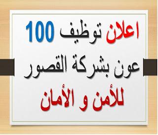 اعلان توظيف 100 عون بشركة القصور للأمن و الأمان