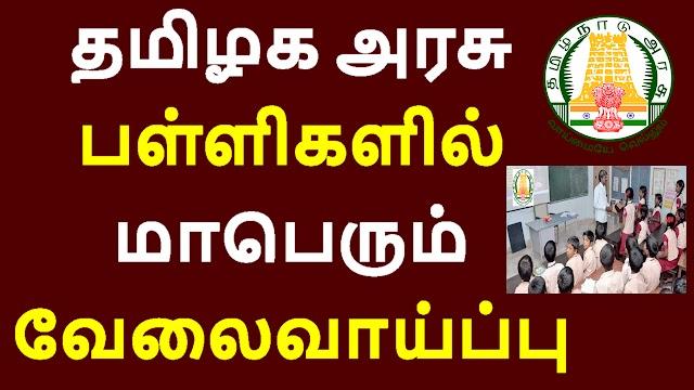 தமிழக அரசு பள்ளிகளில் மாபெரும் வேலைவாய்ப்பு 2021 | TN TRB Recruitment 2021 | Tamilnadu Teachers Recruitment Board Jobs 2021