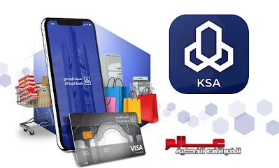 تحميل تطبيق الراجحي Al Rajhi Bank app على الأندرويد و الأيفون طريقة تحميل تطبيق الراجحي ماهي خدمة الاكتتابات في تطبيق الراجحي ؟