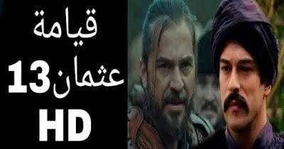 قيامة عثمان13 HD