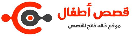 قصص اطفال : اجمل موقع عربي في انشاء قصص هادفة ومسلية للاطفال و للشباب