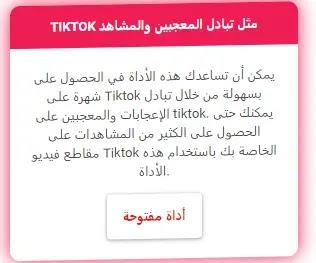 زيادة لايكات تيك توك