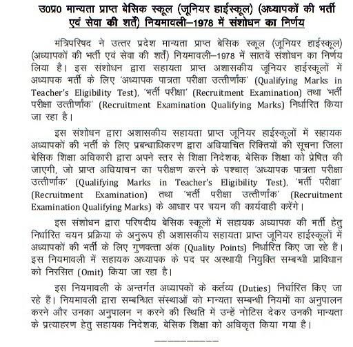 उ0प्र0 मान्यता प्राप्त बेसिक स्कूल (जूनियर हाईस्कूल) (अध्यापकों की भर्ती एवं सेवा की शर्तें) नियमावली-1978 में संशोधन का निर्णय