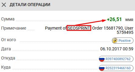 Выплата seosprint - русские буксы