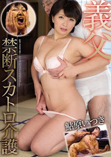 OPUD-255 Father-in-law Forbidden Scat Care Juri Ayuhara