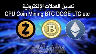 تعدين العملات الإلكترونية - CPU Coin Mining BTC DOGE LTC etc