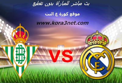 موعد مباراة ريال مدريد وريال بيتيس اليوم 8-3-2020 الدورى الاسبانى