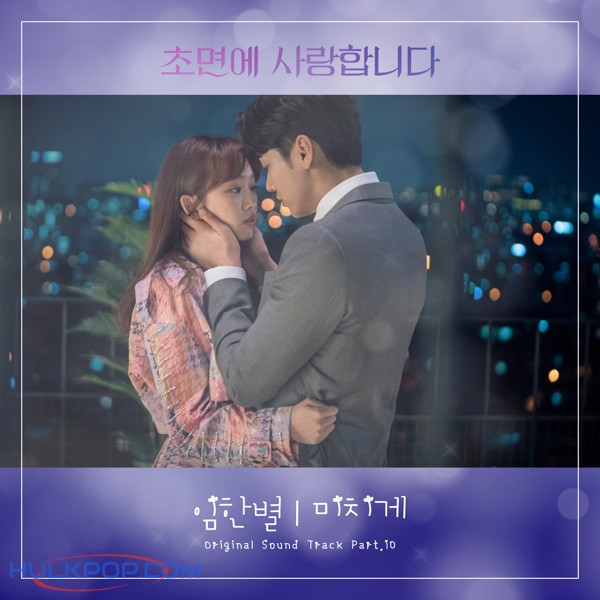Onestar – The Secret Life of My Secretary OST Part.10