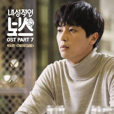 Lyric : Park Si Hwan - Round In Circles (OST. Introverted Boss)