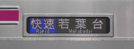 京王電鉄 快速 若葉台行き10 8000系