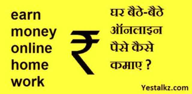 How to earn money online home work | hindi