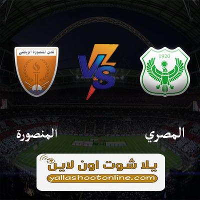 مباراة المصري والمنصورة اليوم