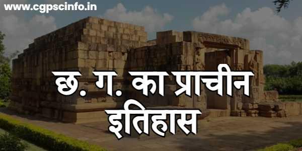Chhattisgarh ka Prachin Itihas