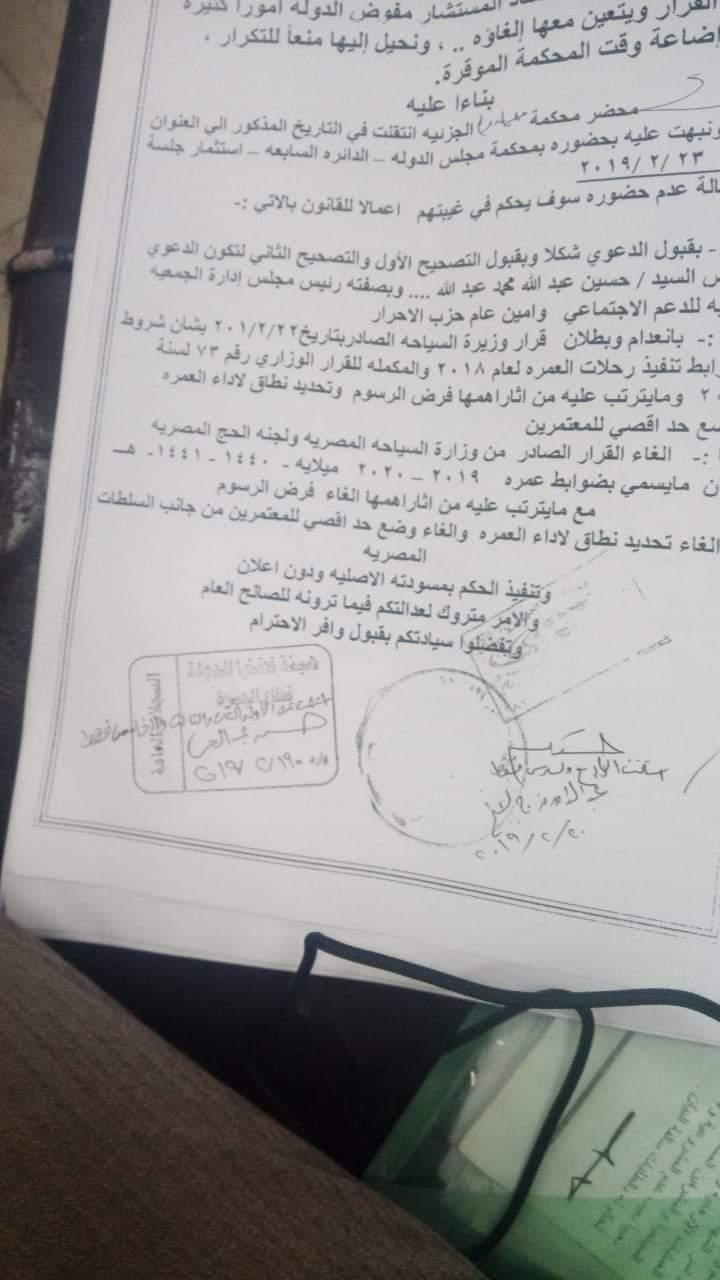 fc7573b64ad8c قرار وزارة السياحة بفرض رسوم علي تكرار العمرة