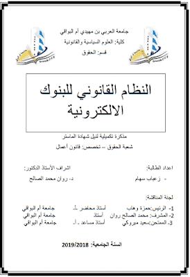 مذكرة ماستر: النظام القانوني للبنوك الالكترونية PDF