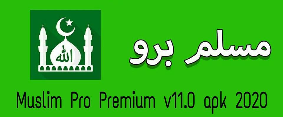 تحميل وشرح برنامج مسلم برو 2020 Muslim Pro Premium V11.0 Apk للاندرويد
