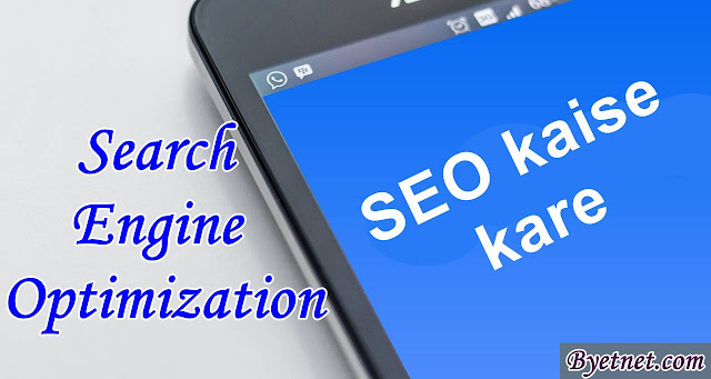 Blog-ka-seo-kaise-kare-search-engine-optimization