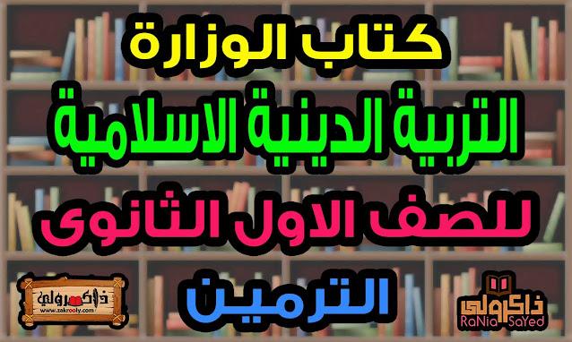 كتاب التربية الدينية الاسلامية للصف الاول الثانوى 2022