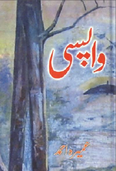 wapsi-novel-pdf-download