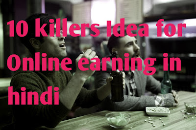 How to earn money from online in hindi