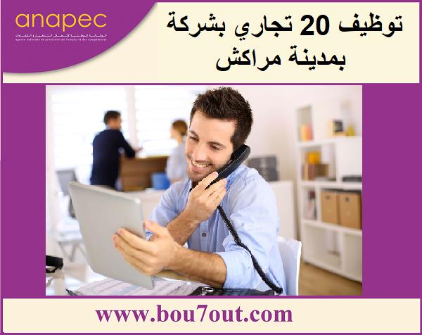 توظيف 20 تجاري بشركة بمدينة مراكش