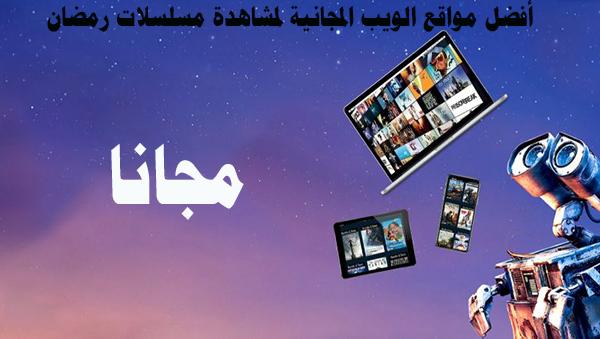 أفضل مواقع الويب المجانية لمشاهدة مسلسلات رمضان