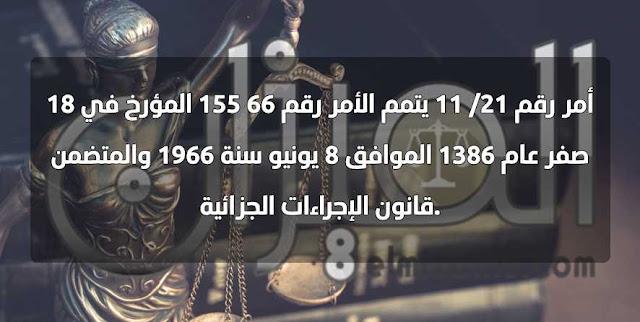 أمر رقم 21-11 يتمم الأمر رقم 66- 155 المؤرخ في 18 صفر عام 1386 الموافق 8 يونيو سنة 1966 والمتضمن قانون الإجراءات الجزائية.