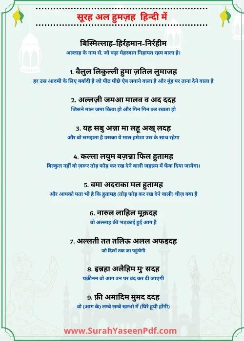 Surah Al-Humazah Hindi Image