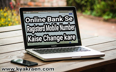 Online SBI Bank. Internet par SBI Bank me ragisterd mobile number ko kaise Change kare step by step hindi.