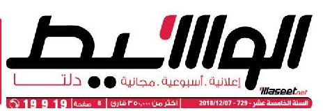 جريدة وسيط الدلتا عدد الجمعة 7 ديسمبر 2018 م
