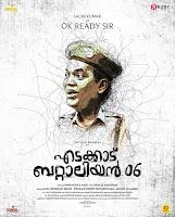 salim kumar, edakkad battalion 06 movie, edakkad battalion 06 poster, mallurelease