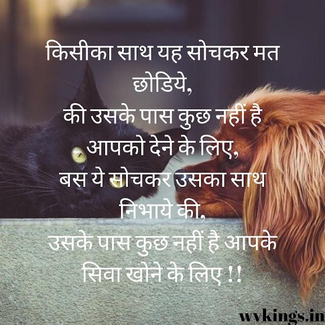 Friendship Status in Hindi 18