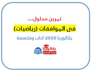 تمرين في الموافقات لمراجعة بكالوريا 2020 اداب وفلسفة