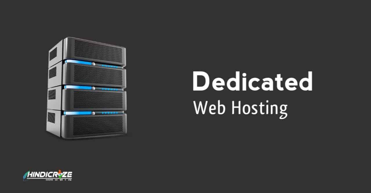 Dedicated web hosting kya hai