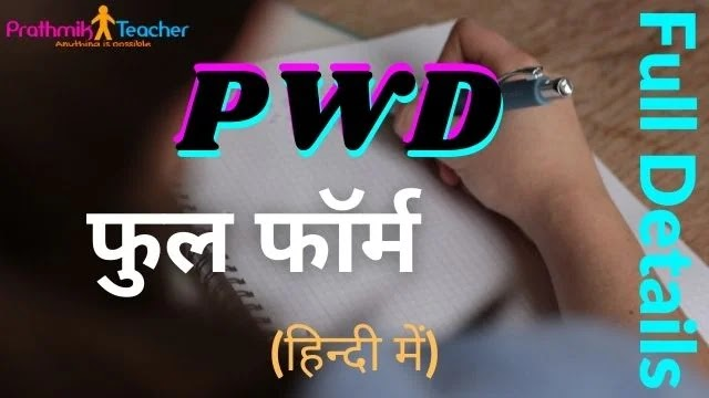 pwd_full_form