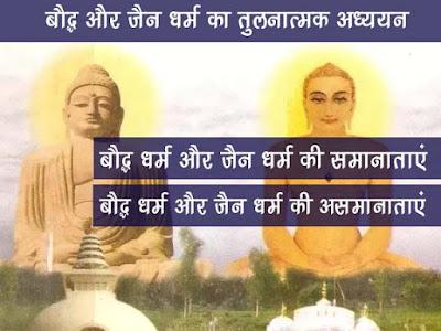 बौद्ध और जैन धर्मों का तुलना | बौद्ध और जैन धर्मों का तुलनात्मक अध्ययन | Baudh Aur Jain Dharm Ki Tulna