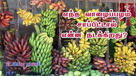 What are the Benefits of Eating Banana | Does Banana Benefits for health | Benefits of Banana
