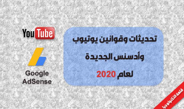 تحديثات وقوانين يوتيوب وأدسنس الجديدة في تحقيق الربح لعام 2020